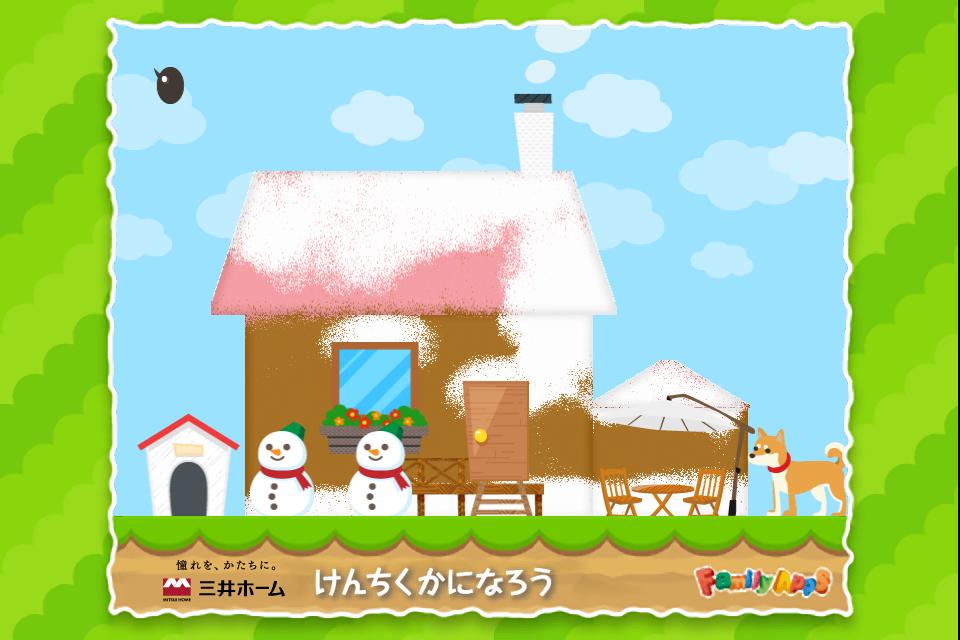 雪のふった家