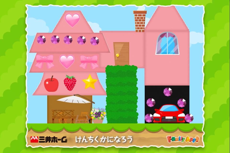 さくら姫の家