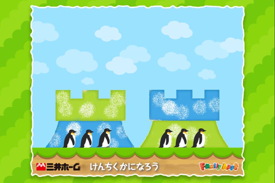 ペンギンちゃんのいえ