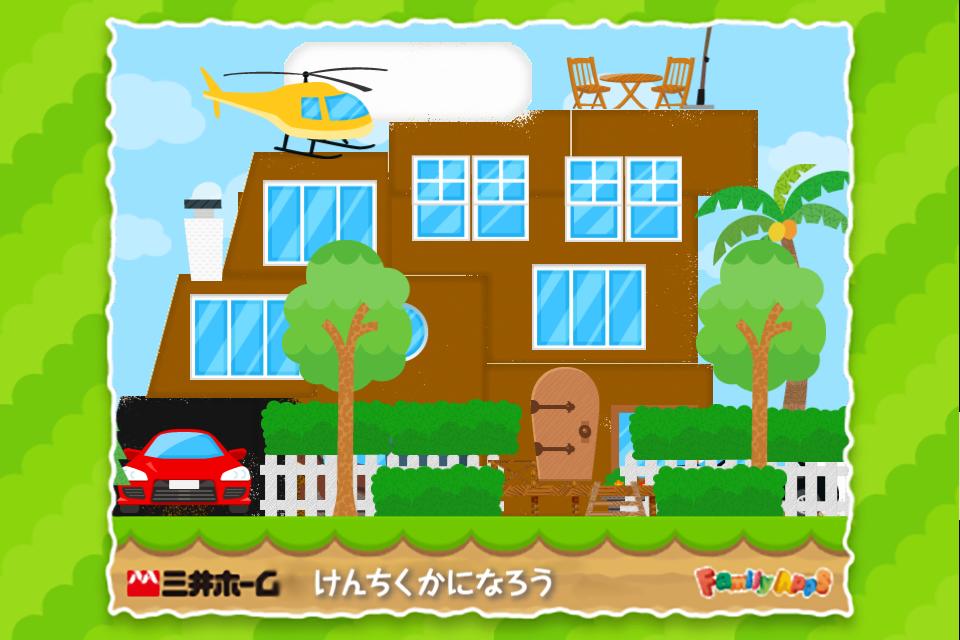車と馬車のIwataniグリーンエネルギーハウスbyゆずもち