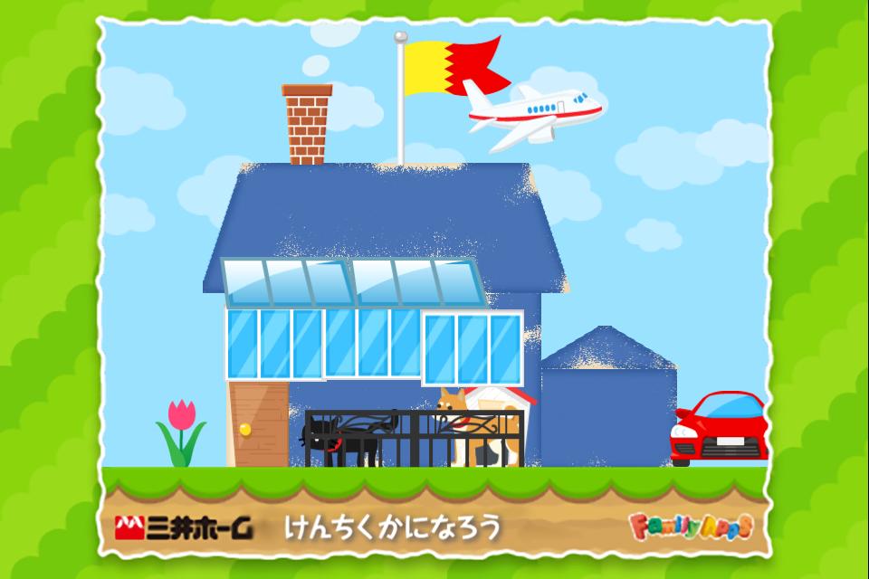 佐藤晴琉君の家