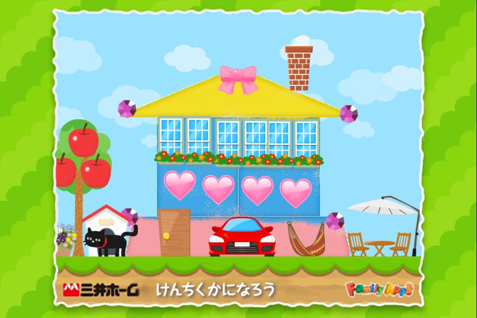 ☆豪華な家☆
