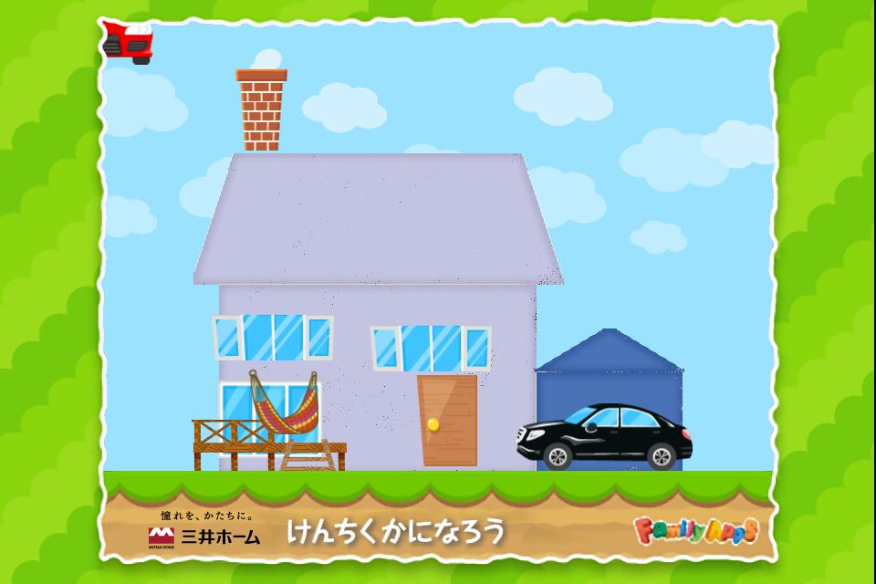 菅総理の住むみたい家