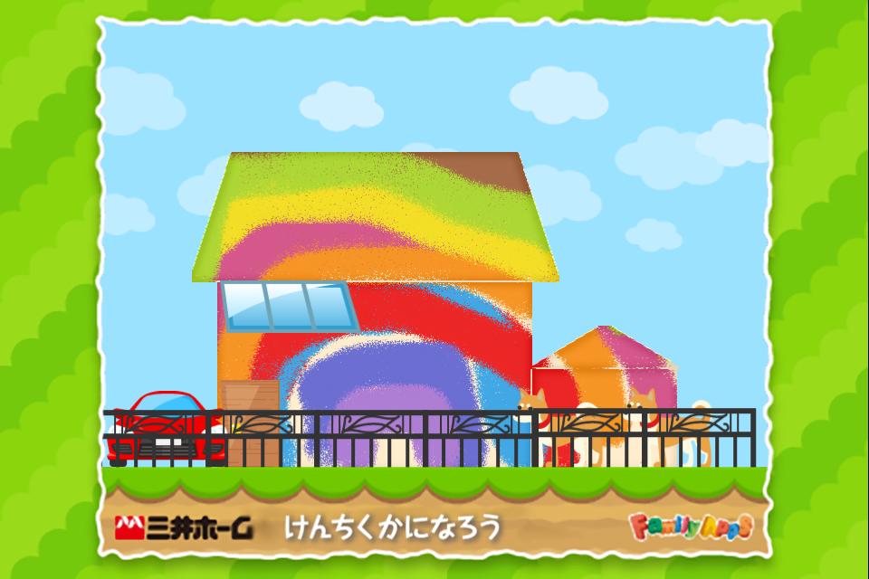 虹色のお家