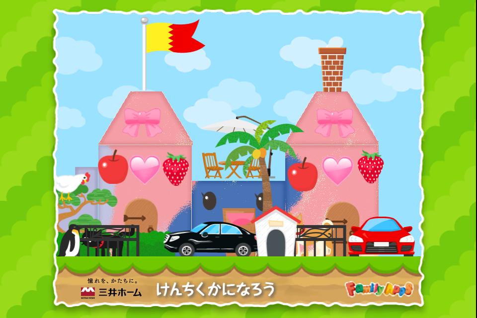 ピンクのフルーツハウス