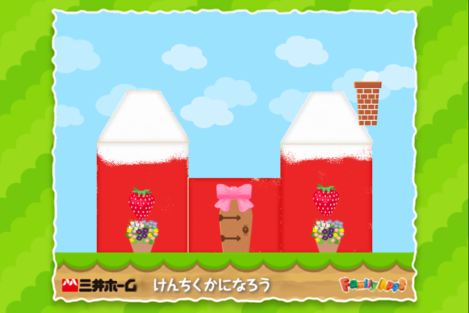 イチゴの家