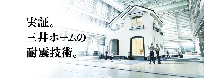 実証。三井ホームの耐震技術。