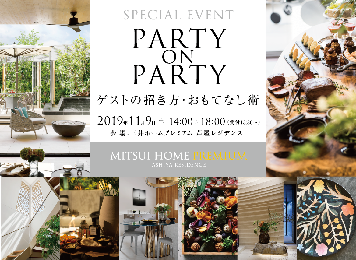 PARTY ON PARTY ゲストの招き方・おもてなし術