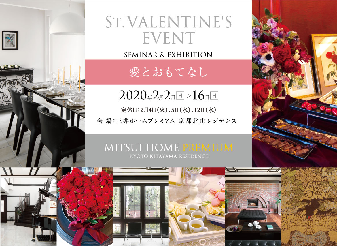 ST.VALENTINE'S EVENT SEMINAR & EXHIBITION 愛とおもてなし
