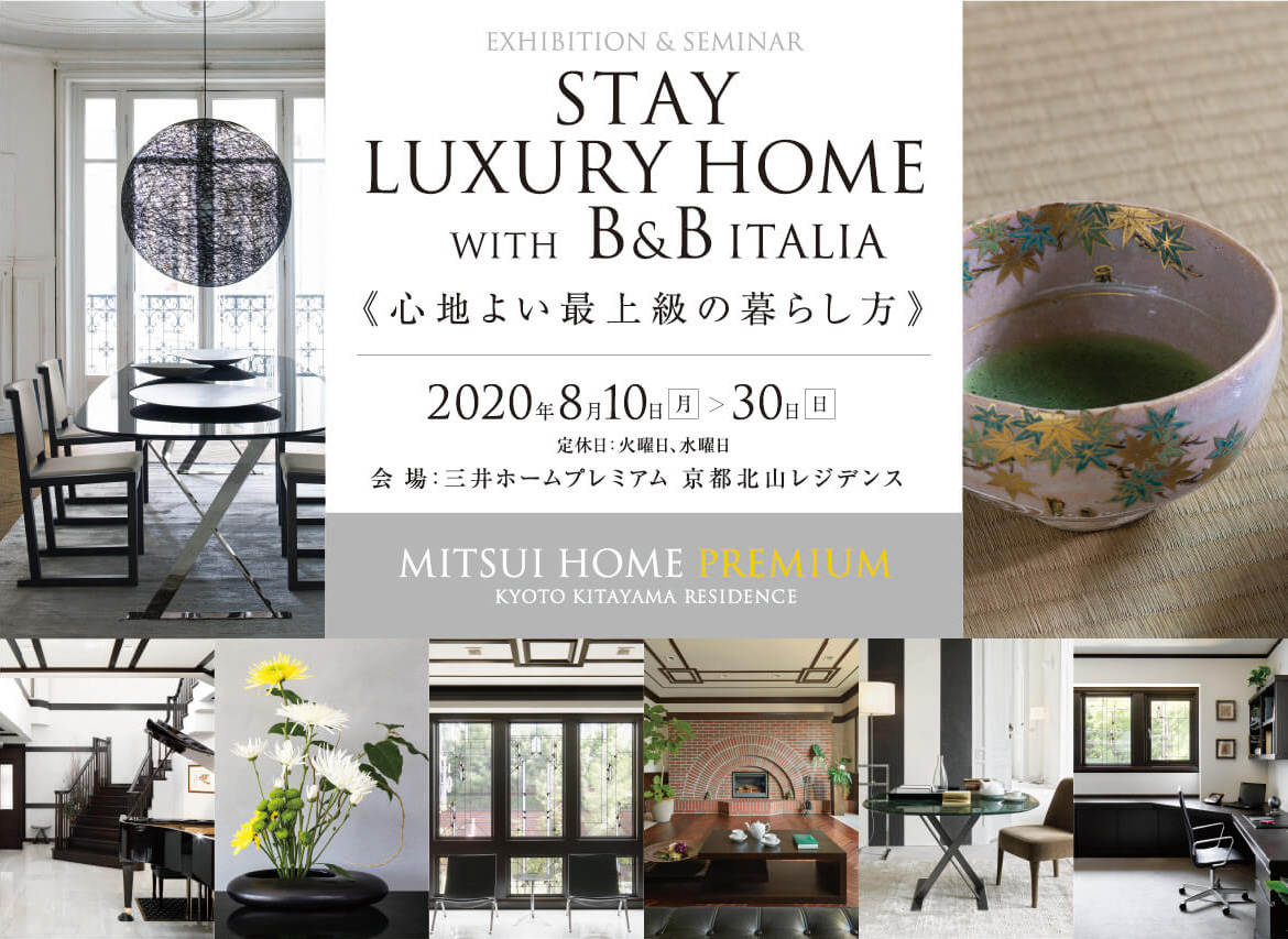 STAY LUXURYHOME WITH B&B ITALIA 《心地よい最上級の暮らし方》